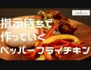 指示待ちで作るチキンペッパーフライ【コラボ】