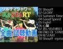 本日発売!バンドの新作CD試聴動画!『ReSTART』(ソルティシャワー)