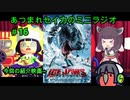 【アイス・ジョーズ】あつまれセイカのミニラジオ#16【ボイロラジオ】