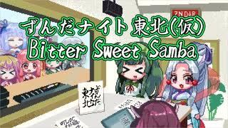 【歌うボイスロイド】Bitter Sweet Samba【ずんだナイト東北支援】