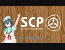 【ゆっくり】SCP紹介タイムアタックVerリスペクト【SCP紹介】