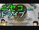 【ゆっくり】ニセコドライブ 5 ニセコ~小樽~札幌