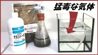 「水上置換法」で「猛毒な気体」を集めてゴキブリに吸わせたら・・・。