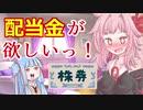 【配当金が欲しいっ!】琴葉姉妹がお金の勉強を始めました #8【VOICEROID】