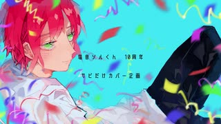 UTAUカバー / 塩音ソル / 塩音ソルくん10