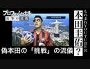 本田圭佑のものまねでプロフェッショナルのパロディに挑戦!