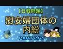 【日韓問題】慰安婦団体の内紛 part2/2