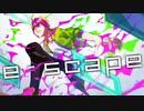 【塩音ソル】e-scape【UTAUカバー】