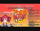 2020/05/16_ツインドリル生放送「テトのみ」006~テトフィギュア紹介企画・公開会議~アーカイブ