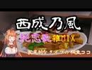【パスタ】家庭的なタイプの桐生ココ(雑MIX)【西成乃風】