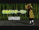 【鬼滅のMMD】冨岡義勇でおねがいダーリンを踊ってみた♪
