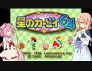 【ヒメそら実況プレイ】ヒメとプププとお姉ちゃん 【星のカービィ64】