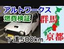アルトワークス燃費アタック 下道500km 京都→群馬 軽自動車最速車の燃費は❓