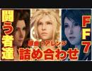 【FF7】原曲・アレンジ含む様々な「闘う者達」を集めてみた【メドレー】