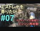 【エストレヤ】を弄りたい 07 カムチェーン交換後のエンジン再始動