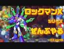 【ロックマンX4】ロックマンXシリーズ全部やる4 part6【サイバー・クジャッカー】