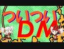 【ボイロ】ついついDM a.k.a/4【DM】