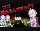 【ボイロ車載】結月ゆかりの四駆旅【福島の紅葉を訪ねて Part1】