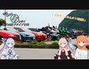 琴葉姉妹の86と行く日本全国ドライブ日誌 13日目