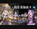 【VOICEROID車載】結月・紲星の京都走り【夜の京都市編】