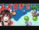 【ゆっくり実況】このシューティングゲーム難しすぎるだろっ!【Super Mario Maker 2】