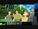 【二ノ国】<ニコ生アーカイブ>#5 元気出せよ(・ω・)ノ