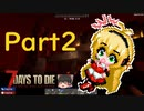 知覚特化で生き残る part2【7 days to die】