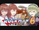 【ロックマン6】合体!ごり押し!ロックマン! part3【ゆっくり実況】