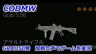 GRAU50発 Call of Duty Modern Warfare ♯87 加齢た声でゲームを実況