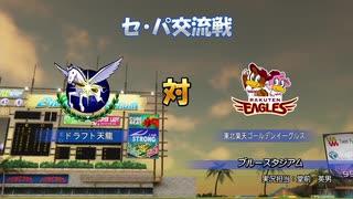 【パワプロ2019】 ペナント ドラフト選