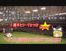 [プロ野球]松井秀喜の残した数字がすごすぎた!なんだよこれ・・・[ゆっくり雑談]