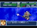 【TAS】GBA版スーパーロボット大戦A_エースパイロットがたった一人で戦争終結させにいきます_第2話「ギガノス包囲網」