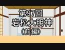 あきゅうと雑談 第97話 「岩松大明神(前編)」
