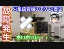 【ゆっくり解説】故障発生どうなる!のぞみ!日本の宇宙開発...