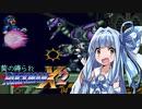 葵の縛られロックマンX2 - 04【VOICEROID実況】