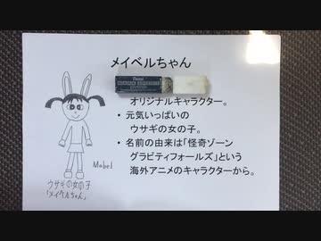 『【内閣総理大臣ラップ】ウサギの女の子「メイベルちゃん」と一緒に冒険して歴代首相をマスターしよう!』のサムネイル