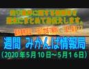 週間 みかんぱ情報局(2020年5月10日~5月16日)
