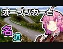 【VOICEROID車載】葵「助手席のレディを車酔いさせないようにね」