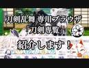 【刀剣乱舞】刀剣乱舞専用ブラウザ「刀剣専覧」の紹介(改)