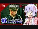 #16【BIOHAZARD RE:2】ゆかマキがあの惨劇を喰い散らす【VOICEROID実況】