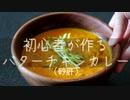 初心者が作るバターチキンカレー(砂肝)
