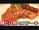 豚ヒレ肉の甘辛味噌ステーキ Pork tenderloin sweet and spicy miso steak【筋トレ飯 食事】