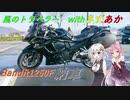 風のトラベラー with きずあか ~Bandit1250F 納車~
