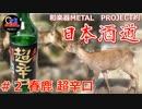 【日本酒道#2】春鹿 純米 超辛口/今西清兵衛商店<奈良県>