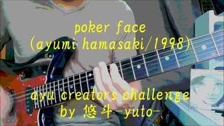 poker face [ayu クリエイターチャレンジ]
