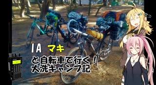 IA,マキと自転車で行く!大洗キャンプ記