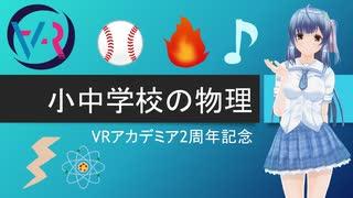小中学校の物理【VRアカデミア創立記念祭カウントダウンリレー】