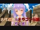 【東方MMD7-1】ドラゴン探しの糸口