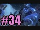 【実況】闇堕ちしとるぞ!【FF13-2】#34