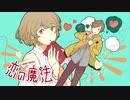 【歌ってみた】恋の魔法/白りんご